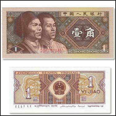 Yi Jiao Currency